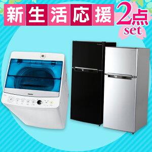 新生活セットエスキュービズム一人暮らしキッチン家電1人暮らし新生活セット一人暮らし一人暮らし新生活セット2018新生活家電セット2ドア冷凍冷蔵庫・洗濯機2点セット