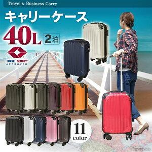 キャリーバッグ スーツケース 機内持ち込み TSA搭載 40L送料無料 キャリーケース キャリーバッグ sサイズ 小型 ダブルキャスター KD-SCK TSAロック ファスナー 軽量 容量アップ 旅行用鞄 旅行 出
