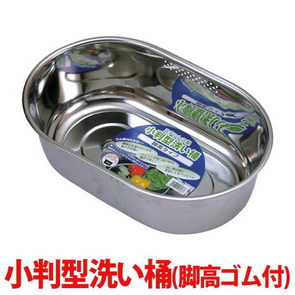 貝印 小判型洗い桶(脚高ゴム付) 【D】【楽ギフ_包装】