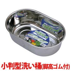 \在庫処分/貝印 小判型洗い桶(脚高ゴム付) DZ1140送料無料 桶 洗い桶 食器洗い 小判型 ゴム付き kaihouse【D】