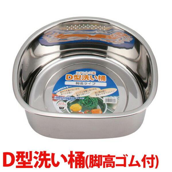 貝印 D型洗い桶(脚高ゴム付) DZ1141送料無料 桶 洗い桶 食器洗い D型 おけ 調理器具 食洗 【D】