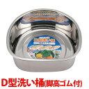 貝印 D型洗い桶(脚高ゴム付) 【D】【楽ギフ_包装】