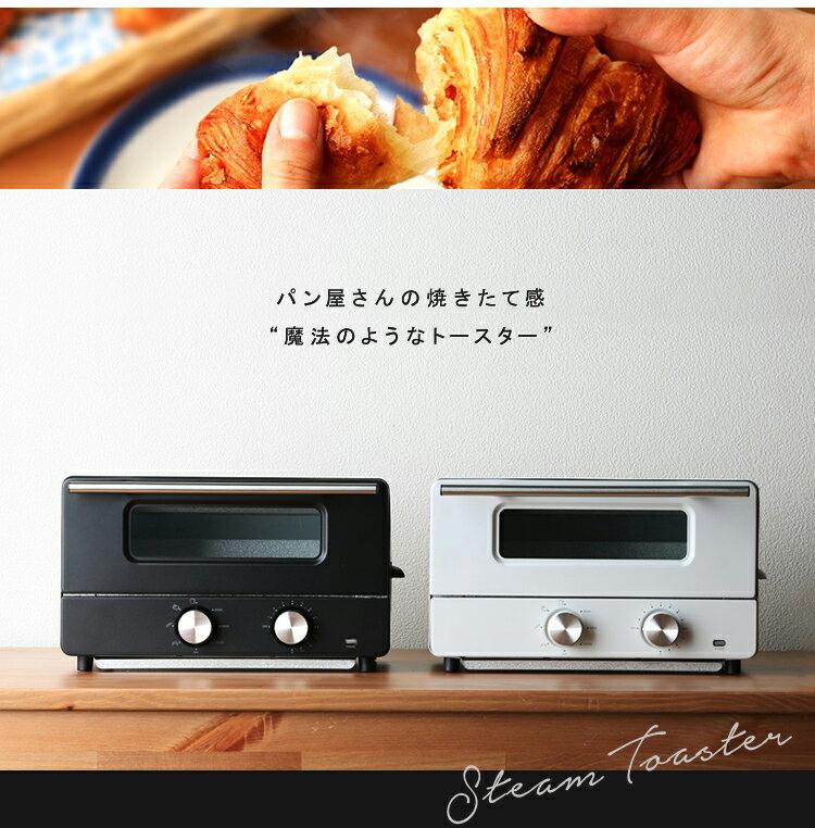 ≪ポイント10倍≫HIRO スチームトースター IO-ST001送料無料 トースター おしゃれ オーブントースター トースト パン スチーム 5段階 モダン おしゃれ ふっくら もちもち 食パン ホワイト ブラック シンプル 朝食 新生活