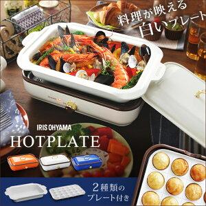 着脱式ホットプレート温度調節機能付きPHP-1002TC-A送料無料ホットプレートたこ焼き器たこ焼き焼肉鍋おしゃれアイリスオーヤマアイボリー・オレンジ・ブルー【D】