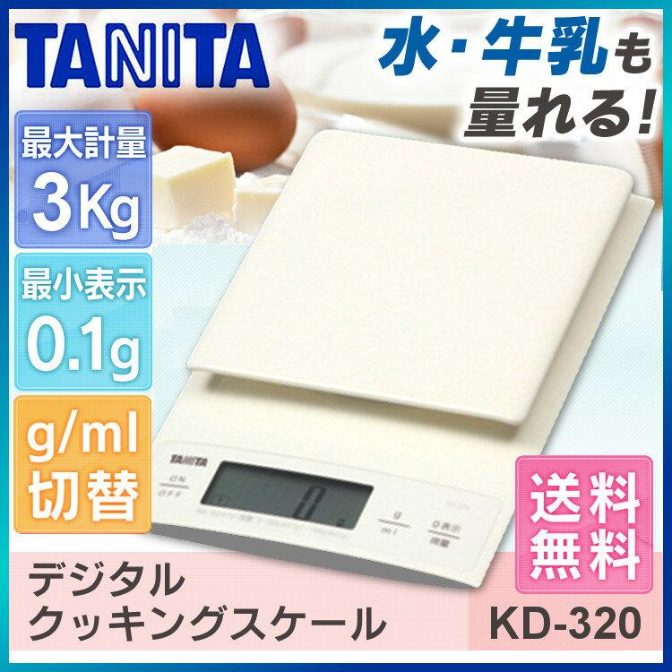 【タニタ デジタルクッキングスケール】タニタ デジタルクッキングスケール KD-320 WH ホワイト【送料無料】【計量器 デジタル 秤 最小計量0.1g 最大計量3kg ケース付 mlモード】【TANITA】【FK】【D】