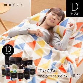 【300円OFFクーポン対象】【D】mofua プレミアムマイクロファイバー毛布(ダブルサイズ)