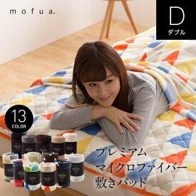 【300円OFFクーポン対象】【D】mofua プレミアムマイクロファイバー敷パッド(ダブルサイズ)