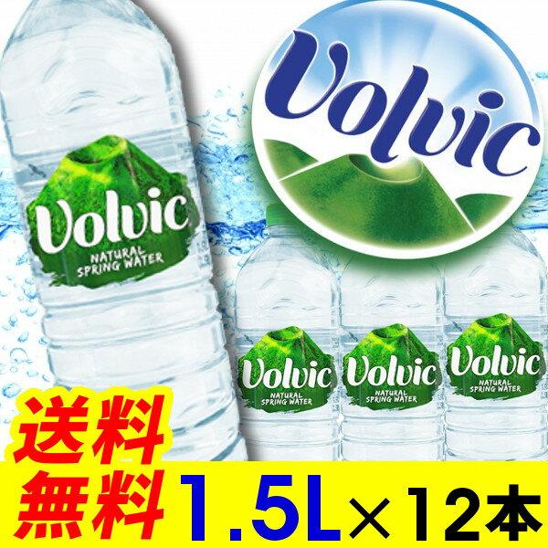 ボルヴィック 1.5L 12本入り(ボルビック 1500ml)【D】【O】【楽ギフ_包装】