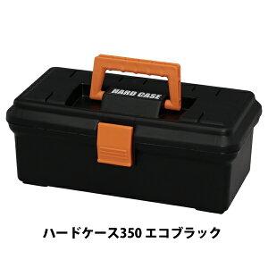 ハードケース 350 エコブラックハードケース バックルボックス RVBOX RVボックス コンテナボックス ツールボックス ガーデニング カートランク 収納ボックス 工具箱 工具ケース フタ付き 取っ
