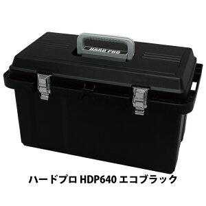 ハードプロ HDP640 エコブラックハードケース バックルボックス RVBOX RVボックス コンテナボックス ツールボックス ガーデニング カートランク 収納ボックス 工具箱 工具ケース フタ付き 取っ