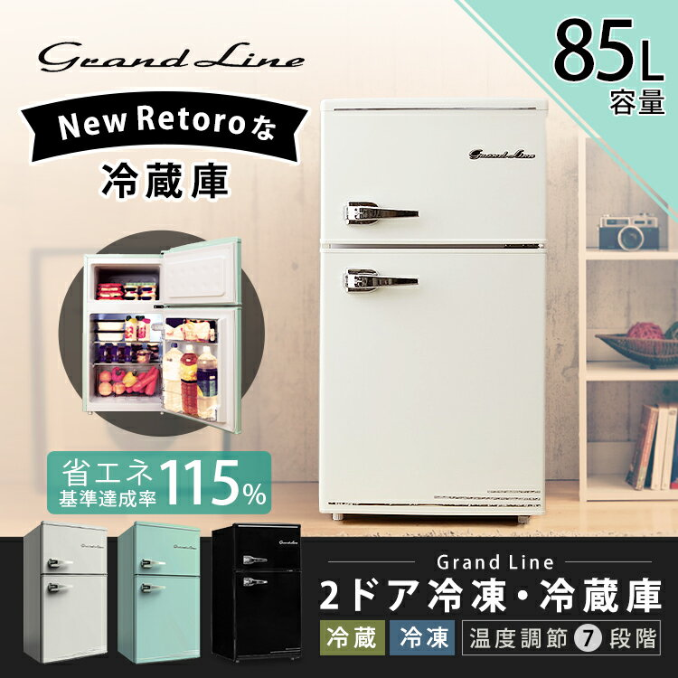 GrandLine2ドアR冷凍冷蔵庫 85L ARD-90LB・LG・LWあす楽対応 送料無料 冷蔵庫 一人暮らし 冷凍庫 小型 おしゃれ 単身 コンパクト 2ドア ライトグリーン レトロホワイト オールドブラック【D】