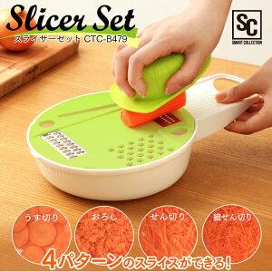 スライサーセットホワイトCTC-B479スライスせん切り器せん切り細せん切り器細せん切りおろし器手動調理器具調理料理【D】