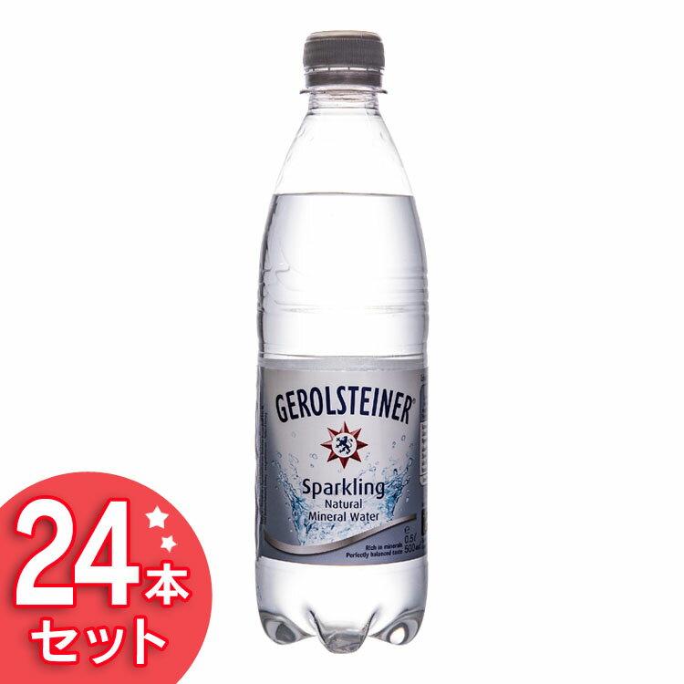 【訳あり】ゲロルシュタイナー 500mL×24本入り 炭酸 炭酸水 水 みず ミネラルウォーター スパークリング 500ml 24本 GEROLSTEINER 【D】