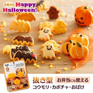 ハロウィン Halloween クッキー型 スイーツに...