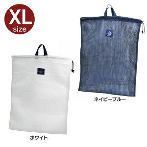 メッシュバッグ XLサイズ 238505洗濯 メッシュ 通気性 ランドリーバック きんちゃく型 衛生的 脱衣かご 持ち運び 大容量 サブヒロモリ ホワイト ネイビーブルー【D】【B】