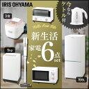 【今ならケトル付き】家電セット 新生活 6点 冷蔵庫 156L+洗濯機 5kg+電子レンジ フラットテーブル 18L+オーブントー…