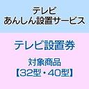 テレビあんしん設置サービス テレビ設置券 【対象商品:32型・40型】 【代引き不可】