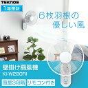 \在庫処分/扇風機 TEKNOS 30cm壁掛リモコン扇風機 KI-W280RIあす楽対応 送料無料 夏物家電 シンプル リビング リモ…