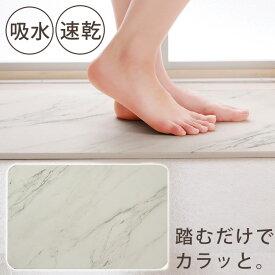 珪藻土バスマット BMD-6039U 大理石調 洗面所マット お風呂マット 足マット 速乾 吸水 おしゃれ 快適 清潔 消臭