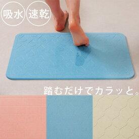 【あす楽対応】珪藻土バスマット BMD-6039S ピンク ブルー ホワイト洗面所マット お風呂マット 足マット 速乾 吸水 おしゃれ 快適 清潔 消臭