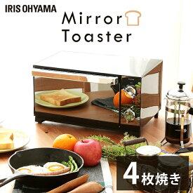 トースター オーブントースター 4枚 おしゃれ アイリスオーヤマ ブラック オシャレ スタイリッシュ 温度調節 オーブン ミラー調 温度調節機能付き 調理家電 調理家電オーブントースター POT-413-B 送料無料 ミラー調オーブントースター