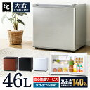 【送料無料】冷蔵庫 小型 46L PRC-B051D冷蔵庫 1ドア 46L コンパクト パーソナル 右開き 左開き シンプル 一人暮らし 1人暮らし ひとり暮らし キッチン家電 大型家電 白物家電 ホ