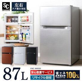 【設置対応可】冷蔵庫 小型 2ドア 87L 左右ドア開き ひとり暮らし 左開き 右開き 左右両開き ノンフロン冷凍冷蔵庫 PRC-B092D送料無料 87L コンパクト パーソナル シンプル 一人暮らし 1人暮らし ホワイト ブラック シルバー ダークウッド【D】