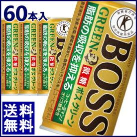 【あす楽対応】ボスグリーン サントリー 60本送料無料 ボス グリーン トクホ 特保 BOSS 微糖 缶コーヒー コーヒー飲料 健康 体脂肪 特定保健用食品 トクホ 【D】