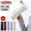 水筒 サーモス 500ml 保冷 保温 真空断熱ケータイマグ 0.5L JNL-504 マグボトル 真空断熱 ワンタッチ 水筒 携帯マグ T…