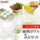 ボウル セット 5点 iwaki PSC-BO-40N耐熱 ボール 耐熱ガラス ボウル おしゃれ キッチン セット ボウルセット ボールセ…