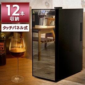 【送料無料】ワインセラー 家庭用 12本 ミラーガラスワインセラー APWC-35Cワインセラー 小型 ペルチェ式 冷蔵庫 1ドア 静か 温度設定 赤ワイン 白ワイン【D】