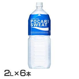【6本】大塚製薬 ポカリスエット2L ファミリーサイズ 電解質 水分補給 イオン 飲む点滴 スポーツドリンク 大容量 熱中症対策 健康飲料 乾燥 大塚製薬 【D】