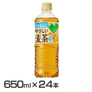 【300円OFFクーポン対象】【24本】GREEN DA・KA・RAやさしい麦茶 650ml 冷凍兼用 FDM69サントリー DAKARA 麦茶 冷凍 サントリー 【D】【代引き不可】