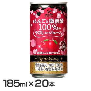 【20本】神戸居留地 りんごと微炭酸100%のやさしいジュース 缶 185ml りんごジュース アップルジュース サイダー 炭酸 スパークリング 箱 子ども ソーダ フルーツジュース フルーツジュース 富