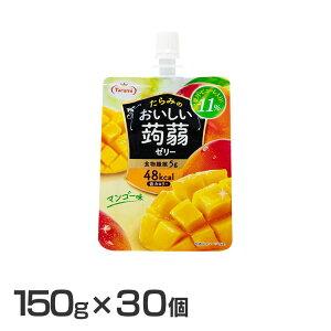 【30個】おいしい蒟蒻ゼリー マンゴー味 たらみ こんにゃくゼリー 低カロリー マンゴー ダイエット 携帯に便利 プルプル食感 食物繊維入り のど越しよい食感 へルシー たらみ 【D】
