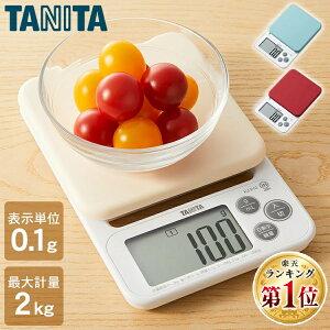【送料無料】タニタ キッチンスケール 2kg 0.1g 0.1g単位 デジタルキッチンスケール スケール おしゃれ クッキングスケール 2kg 200gまで KJ-212はかり スケール デジタルスケール シリコンカバー
