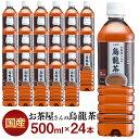 【送料無料】【中国福建省産茶葉100%使用】お茶 LDCお茶屋さんの烏龍茶500ml 24本飲料 ドリンク ペットボトル 500ミリ…