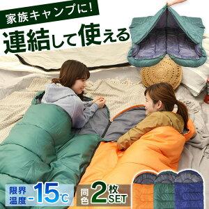 【同色カラー2個セット】 シュラフ 寝袋 連結式シュラフ ALSF-L寝袋 連結 洗える キャンプ アウトドア ダブルジッパー フルオープンタイプ コンパクト 家族 ファミリー L R グリーン ネイビー