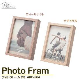 【D】フォトフレームS AKB-264 ナチュラル・ウォールナット 写真立て 贈り物 プレゼント 木製フレーム 写真たて 【東谷】