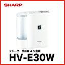 送料無料 あす楽 SHARP 加湿器 [HV-E30W] 電気式・パーソナルタイプ 4.5畳用 うるおい運転 静音運転 シャープ