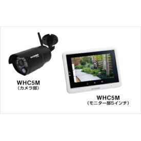 【エントリーでポイント12倍】マスプロ電工 防犯カメラ WHC5M [WHC5M] モニター&ワイヤレスHDカメラセット