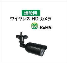 DXアンテナ ワイヤレスカメラ 防犯カメラ [WSC410C] ワイヤレス HD WSC410S用増設カメラ
