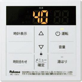 パロマ ガス給湯器リモコン ボイスリモコン [FC-150V] 浴槽リモコン 給湯専用 オートストップ