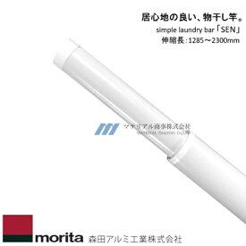 森田アルミ工業 室内用物干し竿 SEN (セン) [SUB23-WH] ホワイト シンプルランドリーバー 伸縮長さ1285〜2300mm あす楽