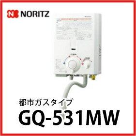 送料無料NORITZガス小型湯沸器給湯専用[GQ-531MW-13A]13A(都市ガス)5号元止め式オートストップなしノーリツあす楽