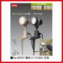 送料無料 タカショー Takasho HFE-D17K De-SPOT 調光リング 100V ブラック 電5mP付広角 W70×D135×H169 代引き不可