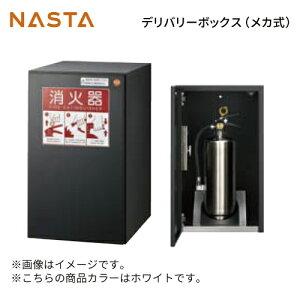 メーカー直送 ナスタ (NASTA) [KS-TLJ360-FFE-W] 消火器ボックス