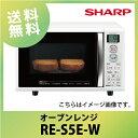 送料無料 シャープ オーブンレンジ 15L [RE-S5E-W] ホワイト系 自動トースト あたためワンキー SHARP あす楽