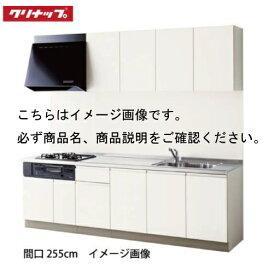 メーカー直送 クリナップ システムキッチン ラクエラ W2700 開き扉 TGシンク コンフォートシリーズ I型