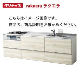 メーカー直送 クリナップ システムキッチン ラクエラ 下台のみ W1800 スライド収納 コンフォートシリーズ I型